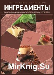 Ингридиенты. Пищевые добавки, ароматизаторы, специи и пряности