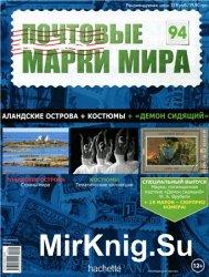 Почтовые марки мира №-94