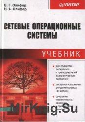 Сетевые операционные системы (2002)