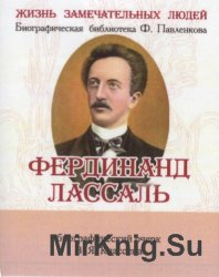 Ф. Лассаль. Его жизнь, научные труды и общественная деятельность