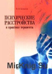 Психические расстройства в практике терапевта