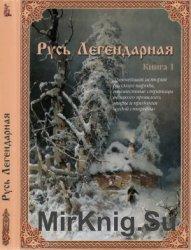 Русь Легендарная. Книга 1
