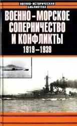 Военно-морское соперничество и конфликты в 1919-1939 гг.