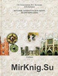 История, литература и культура Великобритании