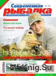 Современная рыбалка №1 2007