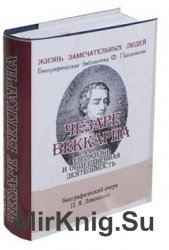 Беккариа и Бентам, их жизнь и общественная деятельность