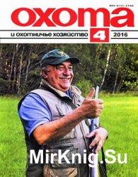Охота и охотничье хозяйство №4 2016 г