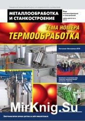 Металлообработка и станкостроение №7-8 (июль-август 2016)