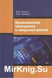 Промышленная электроника и микроэлектроника