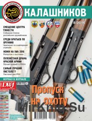 Калашников №8 (август 2016)