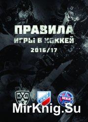 КХЛ, ВХЛ, МХЛ. Правила игры в хоккей 2016/17