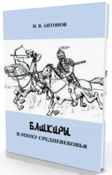 Башкиры в эпоху средневековья