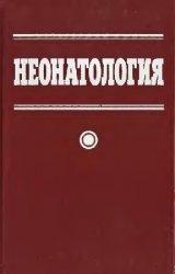 Неонатология: Учеб. пособие
