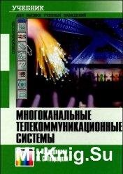Многоканальные телекоммуникационные системы (2007)