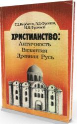 Христианство. Античность. Византия. Древняя Русь