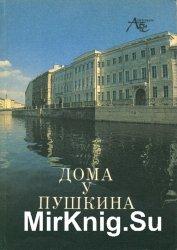 Дома у Пушкина