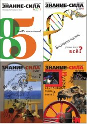 Знание - сила №1-12 2011