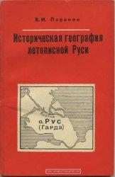 Историческая география летописной Руси