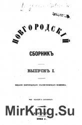 Новгородский сборник. Выпуск 1