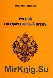 Русский государственный орел. Мистерия 445-летней исторической эволюции