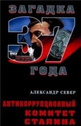 Антикоррупционный комитет Сталина