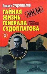 Тайная жизнь генерала Судоплатова. Правда и вымыслы о моем отце. Книга 2