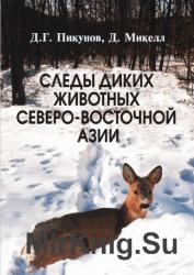 Следы диких животных Северо-Восточной Азии