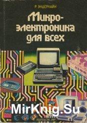 Микроэлектроника для всех