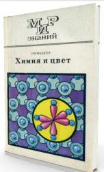 Химия и цвет