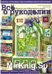 Все о рукоделии №4 2012