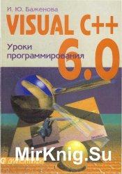 Visual C++ 6.0 Уроки программирования