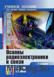 Основы радиоэлектроники и связи (2012)