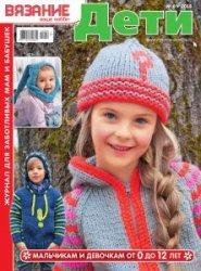Вязание – ваше хобби. №06 2015 Дети