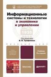 Информационные системы и технологии в экономике и управлении: учебник для бакалавров