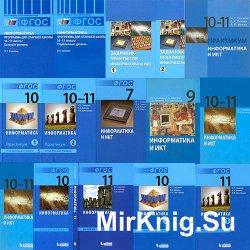 Информатика: учебники, практикумы, методические пособия 7-11 классы (16 кни ...