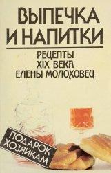 Выпечка и напитки