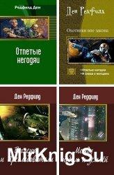 Редфилд Д. - Собрание сочинений (8 книг)
