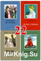 Книга за книгой - Часть 22