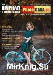 PhotoCASA №5 сентябрь-октябрь 2016