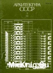 Архитектура СССР 1983-07