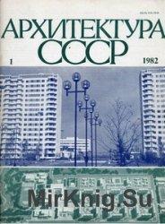Архитектура СССР 1982-01