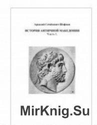 История античной Македонии. 2 части