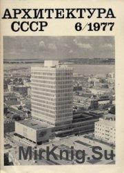 Архитектура СССР 1977-06