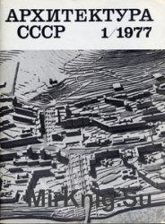 Архитектура СССР 1977-01