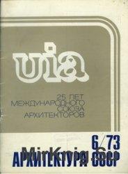 Архитектура СССР 1973-06
