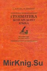 Грамматика болгарского языка для владеющих русским языком