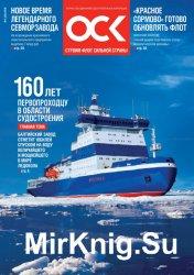 Строим флот сильной страны №1 (2016)