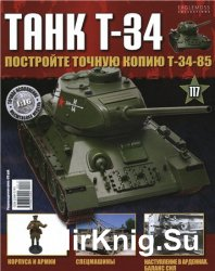 Танк T-34 № 117