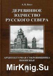 Деревянное зодчество Русского Севера