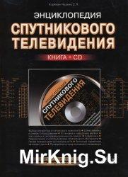 Энциклопедия спутникового телевидения + CD